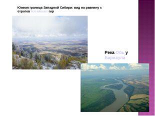 Южная граница Западной Сибири: вид на равнину с отрогов Алтайских гор Река Об