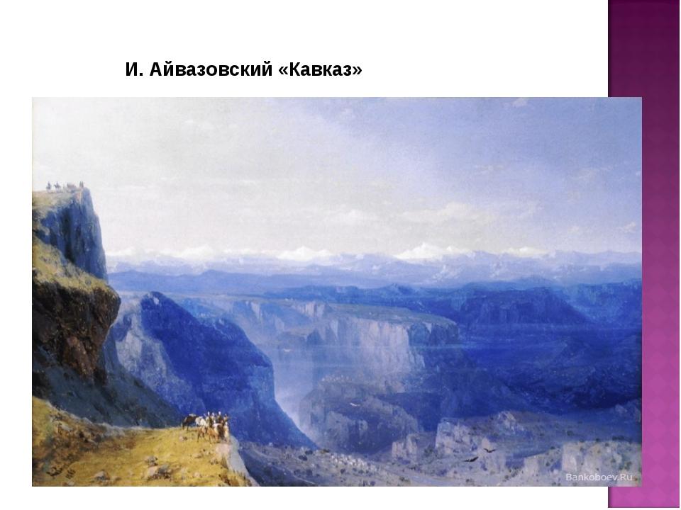 И. Айвазовский «Кавказ»
