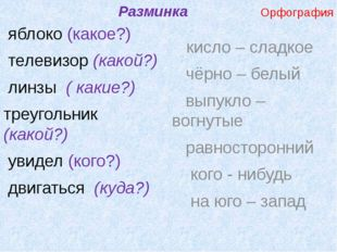 Разминка Орфография яблоко (какое?) телевизор (какой?) линзы ( какие?) треуг
