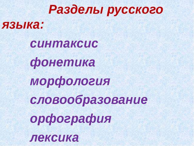 Разделы русского языка: синтаксис фонетика морфология словообразование орфог...