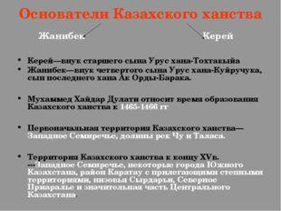 Основатели Казахского ханства Жанибек Керей Керей—внук старшего сына Урус хан