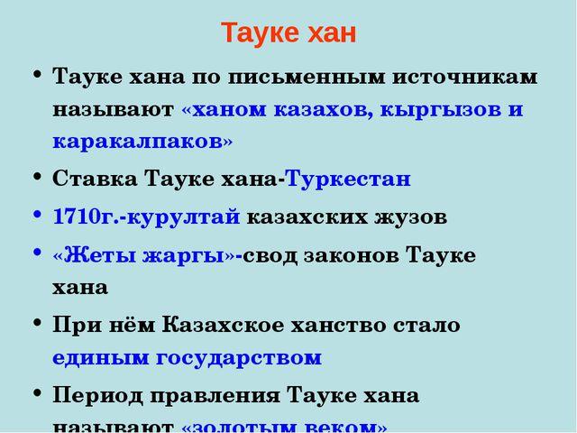 Тауке хан Тауке хана по письменным источникам называют «ханом казахов, кыргыз...