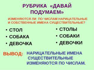 РУБРИКА «ДАВАЙ ПОДУМАЕМ» СТОЛ СОБАКА ДЕВОЧКА СТОЛЫ СОБАКИ ДЕВОЧКИ ИЗМЕНЯЮТСЯ