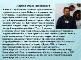 Наумов Федор Леонидович Живет в г. Куйбышеве. Окончил художественно – графиче