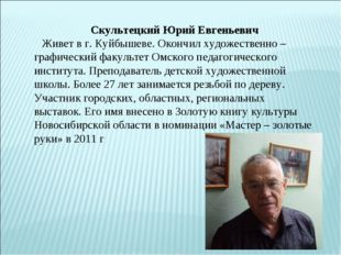 Скультецкий Юрий Евгеньевич  Живет в г. Куйбышеве. Окончил художественно –