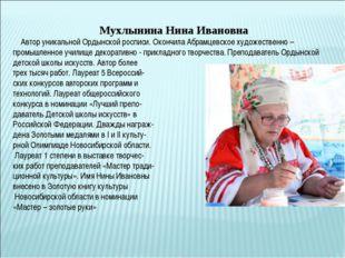 Мухлынина Нина Ивановна  Автор уникальной Ордынской росписи. Окончила Абра