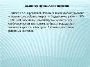 Далингер Ирина Александровна  Живет в р.п. Ордынское. Работает инспектором