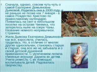 Сначала, однако, совсем чуть-чуть о самой Екатерине Демьяновне Дьяковой. Роди