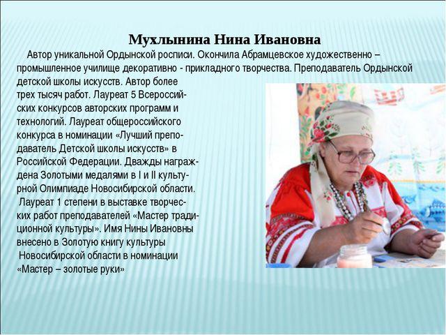 Мухлынина Нина Ивановна  Автор уникальной Ордынской росписи. Окончила Абра...