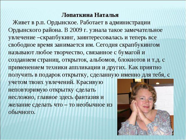 Лопаткина Наталья  Живет в р.п. Ордынское. Работает в администрации Ордынс...