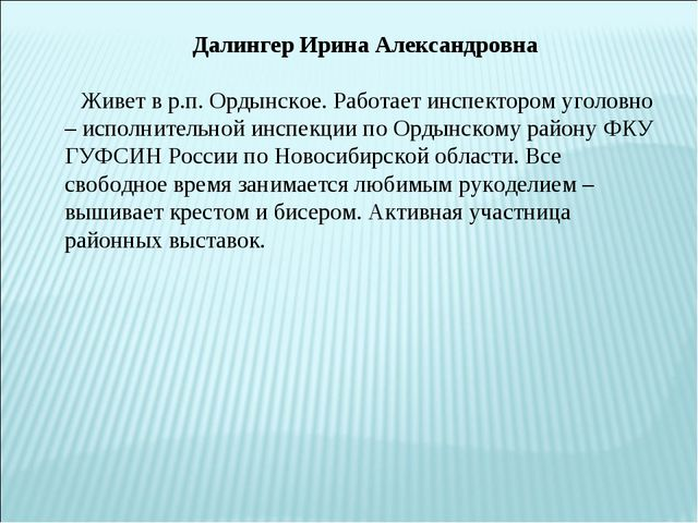 Далингер Ирина Александровна  Живет в р.п. Ордынское. Работает инспектором...