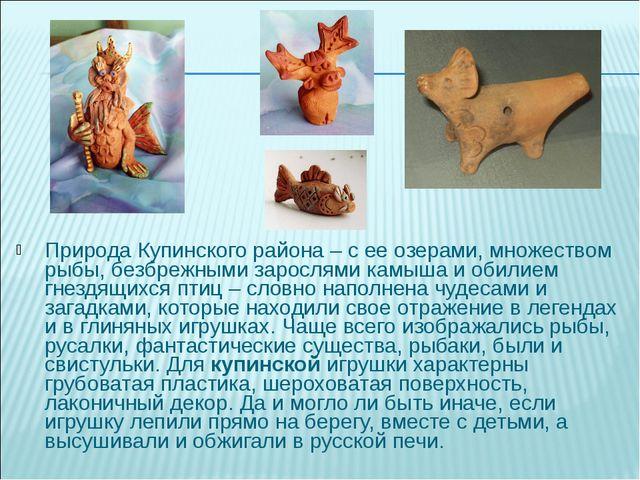 Природа Купинского района – с ее озерами, множеством рыбы, безбрежными заросл...