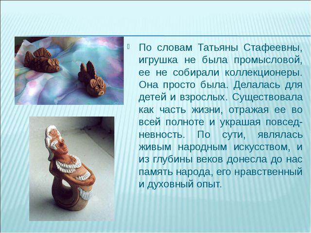По словам Татьяны Стафеевны, игрушка не была промысловой, ее не собирали колл...