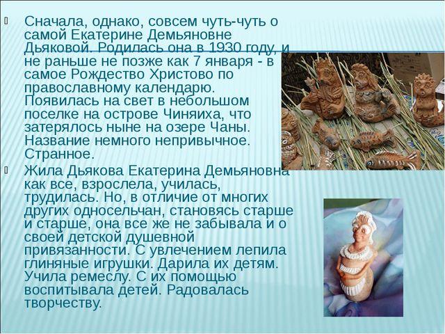 Сначала, однако, совсем чуть-чуть о самой Екатерине Демьяновне Дьяковой. Роди...