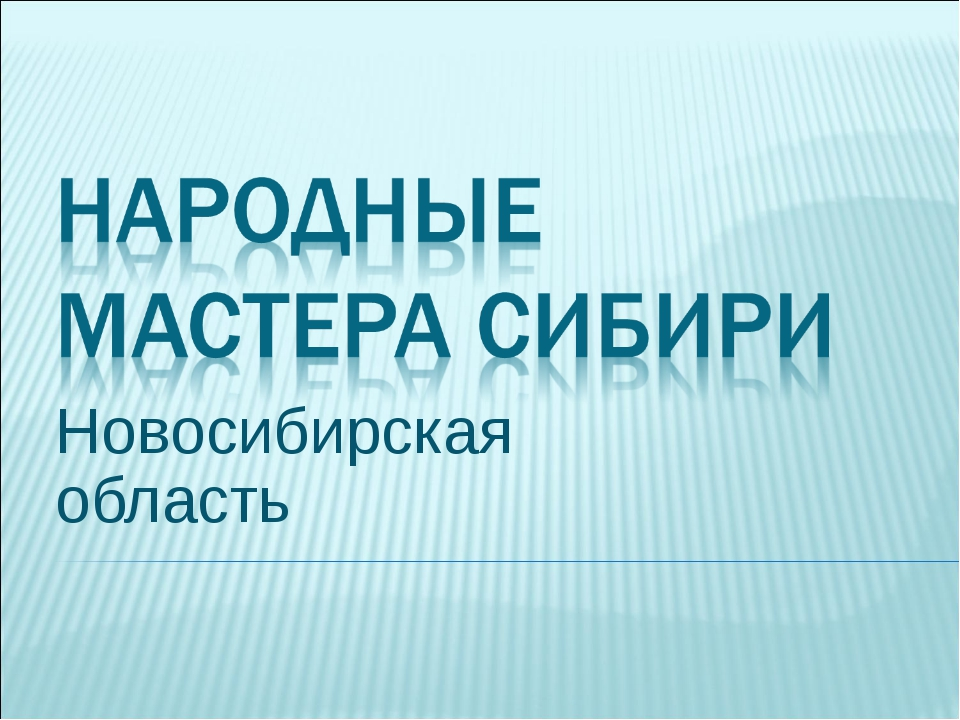 Новосибирская область