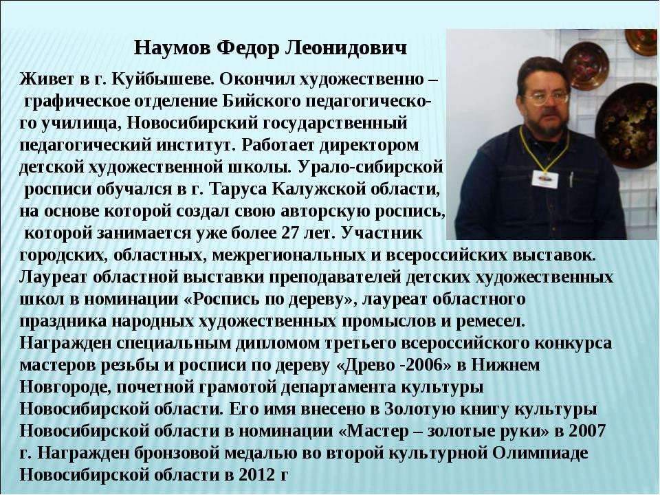 Наумов Федор Леонидович Живет в г. Куйбышеве. Окончил художественно – графиче...