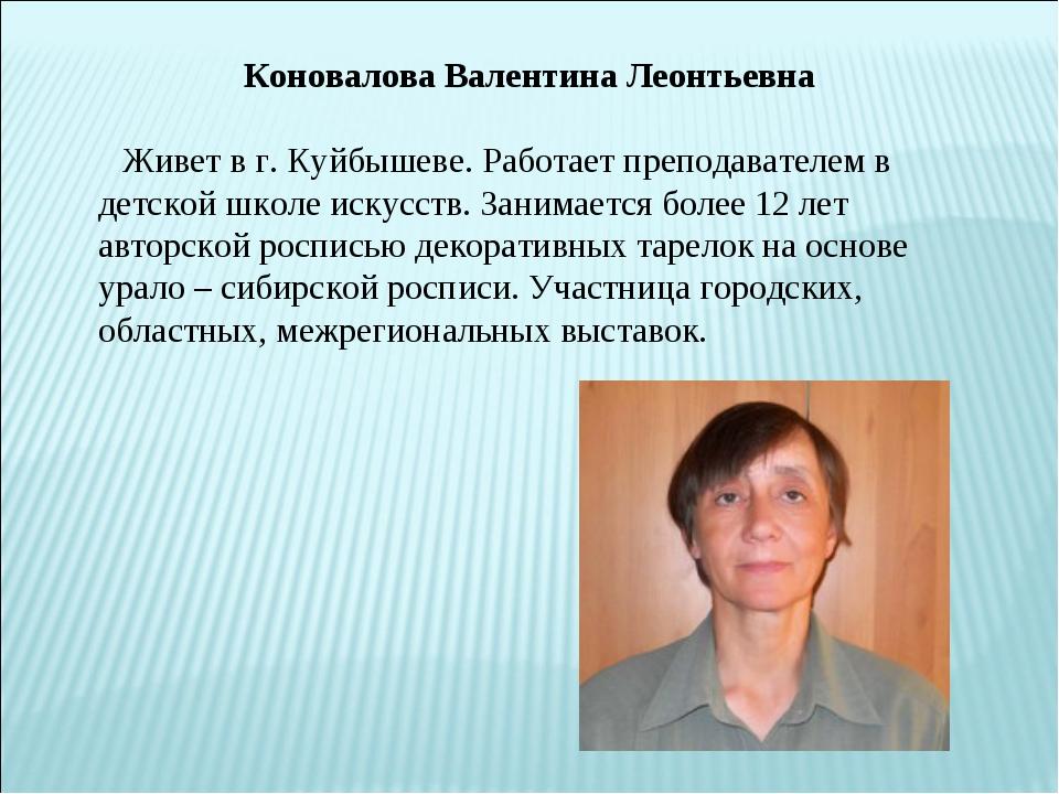 Коновалова Валентина Леонтьевна  Живет в г. Куйбышеве. Работает преподават...