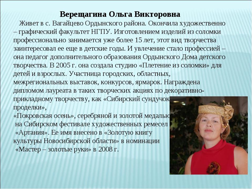 Верещагина Ольга Викторовна  Живет в с. Вагайцево Ордынского района. Оконч...