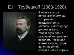 Е.Н. Трубецкой (1863-1920) В жизни всегда встречаются случаи, которые не пред