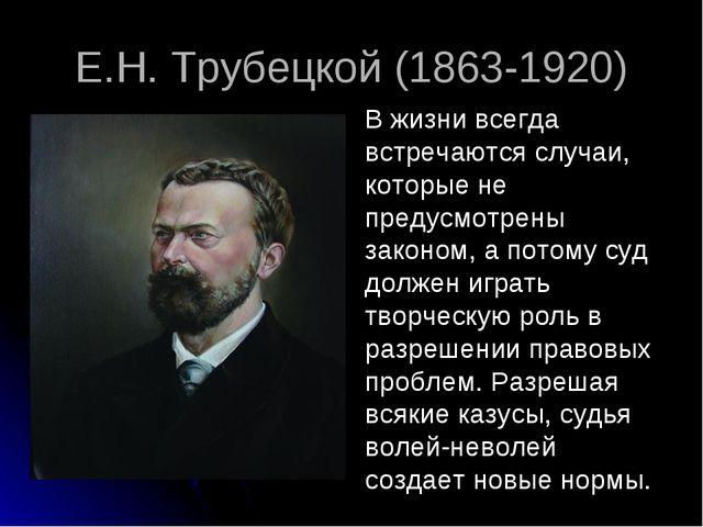 Е.Н. Трубецкой (1863-1920) В жизни всегда встречаются случаи, которые не пред...
