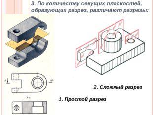 3. По количеству секущих плоскостей, образующих разрез, различают разрезы: 1.