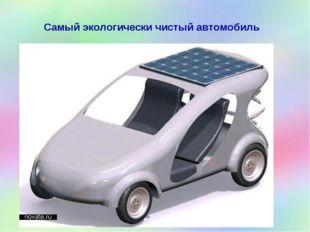 Самый экологически чистый автомобиль