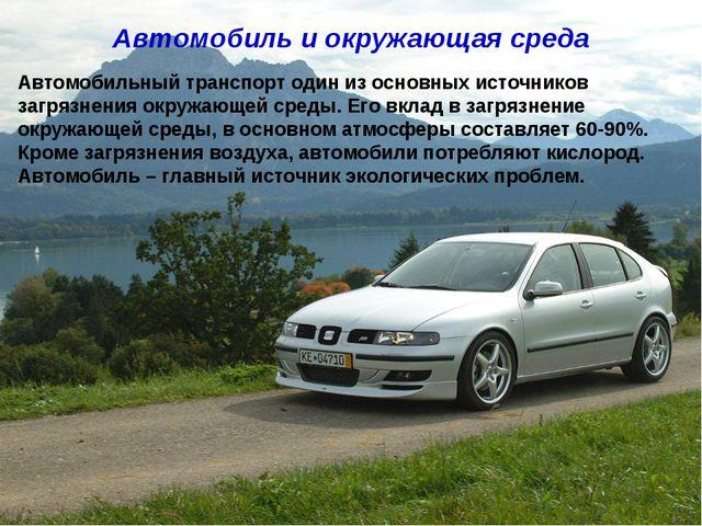 Автомобиль и окружающая среда Автомобильный транспорт один из основных источн...