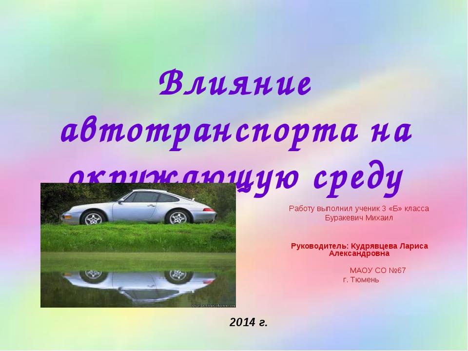 Влияние автотранспорта на окружающую среду Работу выполнил ученик 3 «Б» класс...