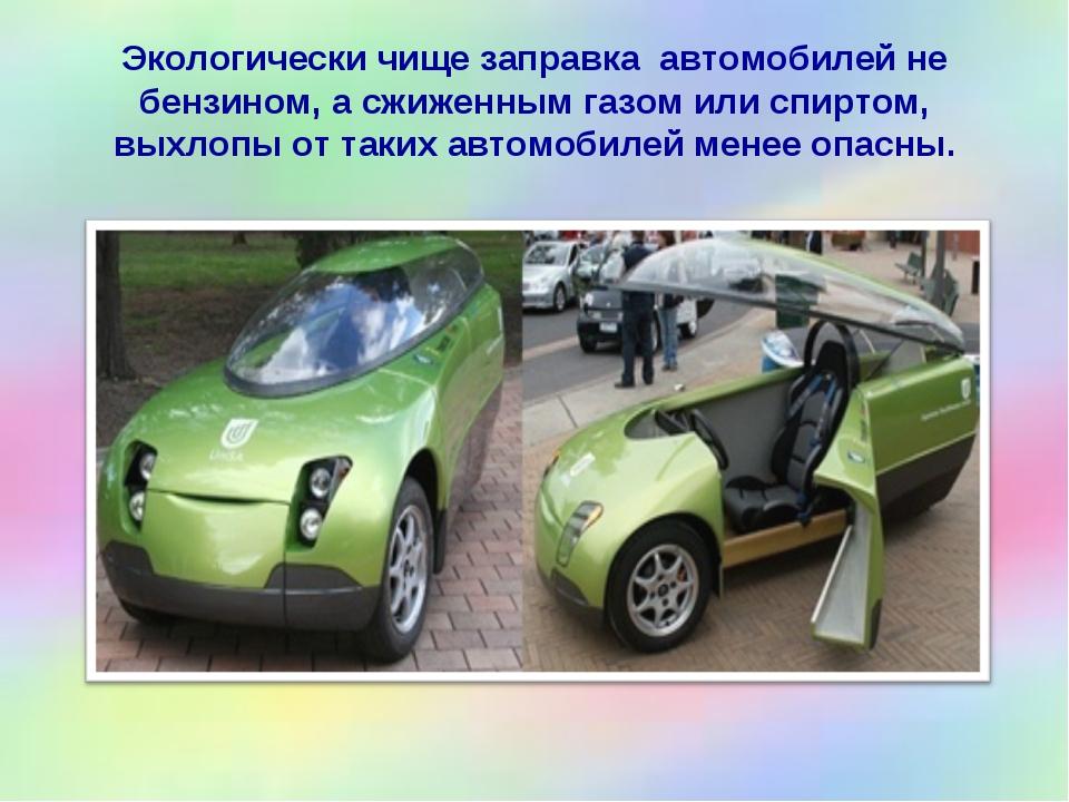 Экологически чище заправка автомобилей не бензином, а сжиженным газом или спи...