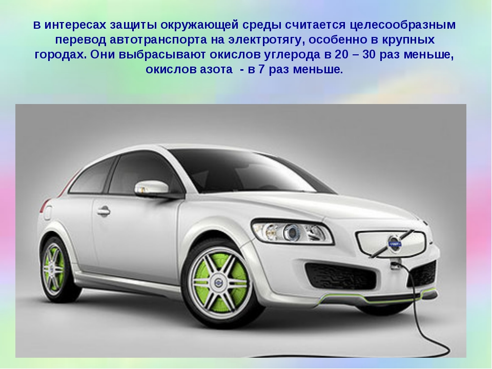 В интересах защиты окружающей среды считается целесообразным перевод автотран...