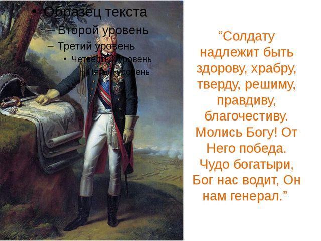 """""""Солдату надлежит быть здорову, храбру, тверду, решиму, правдиву, благочестив..."""