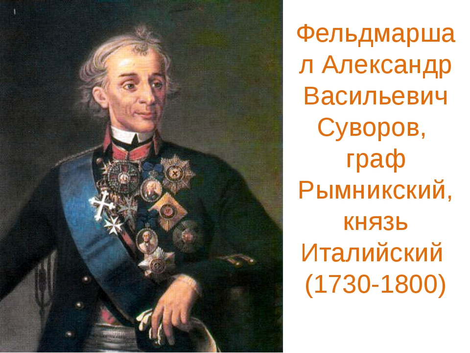 Фельдмаршал Александр Васильевич Суворов, граф Рымникский, князь Италийский...