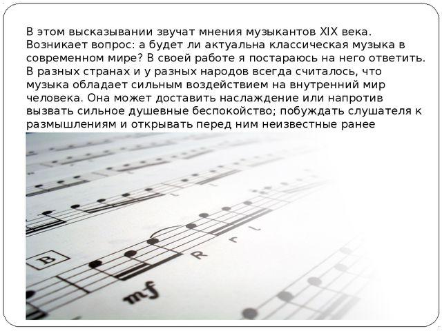В этом высказывании звучат мнения музыкантов XIX века. Возникает вопрос: а бу...