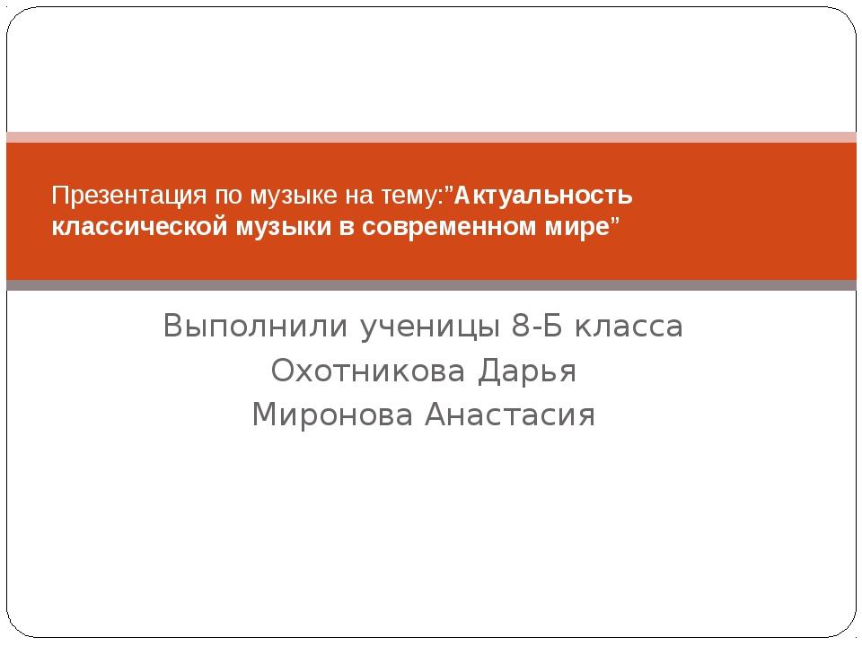 Выполнили ученицы 8-Б класса Охотникова Дарья Миронова Анастасия Презентация...