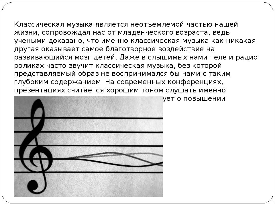Классическая музыка является неотъемлемой частью нашей жизни, сопровождая нас...