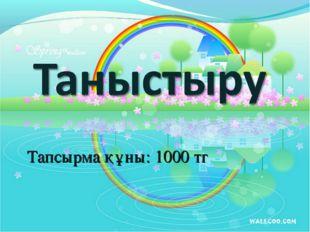 Тапсырма құны: 1000 тг