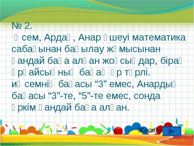 № 2. Әсем, Ардақ, Анар үшеуі математика сабағынан бақылау жұмысынан қандай ба...