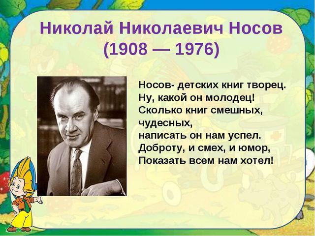 Николай Николаевич Носов (1908 — 1976) Носов- детских книг творец. Ну, какой...
