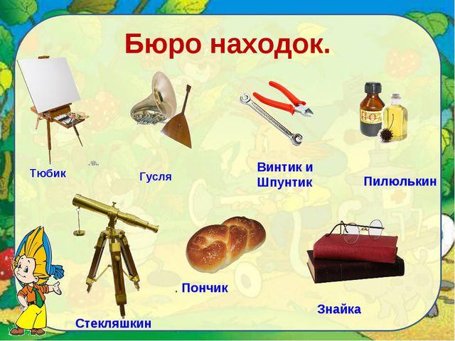 Тюбик Гусля Винтик и Шпунтик Стекляшкин . Пончик Знайка Пилюлькин Бюро находок.