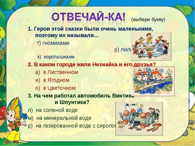 1. Герои этой сказки были очень маленькими, поэтому их называли... т) гномик...