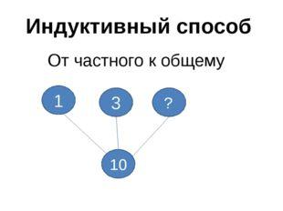 От частного к общему Индуктивный способ 1 3 ? 10