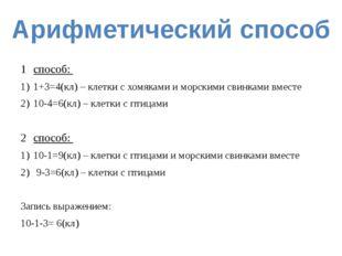 способ: 1+3=4(кл) – клетки с хомяками и морскими свинками вместе 10-4=6(кл) –
