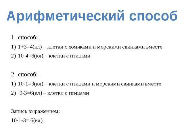 способ: 1+3=4(кл) – клетки с хомяками и морскими свинками вместе 10-4=6(кл) –...