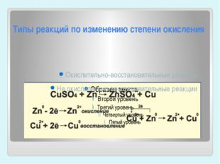 Типы реакций по изменению степени окисления Окислительно-восстановительные ре