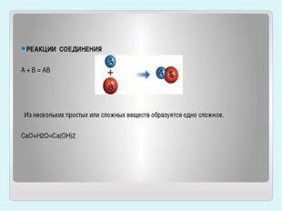 РЕАКЦИИ СОЕДИНЕНИЯ A + B = AB Из нескольких простых или сложных веществ обра