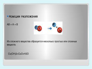 РЕАКЦИИ РАЗЛОЖЕНИЯ AB = A + B Из сложного вещества образуется несколько про