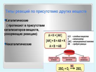 Типы реакций по присутствию других веществ Каталитические ( протекают в прису
