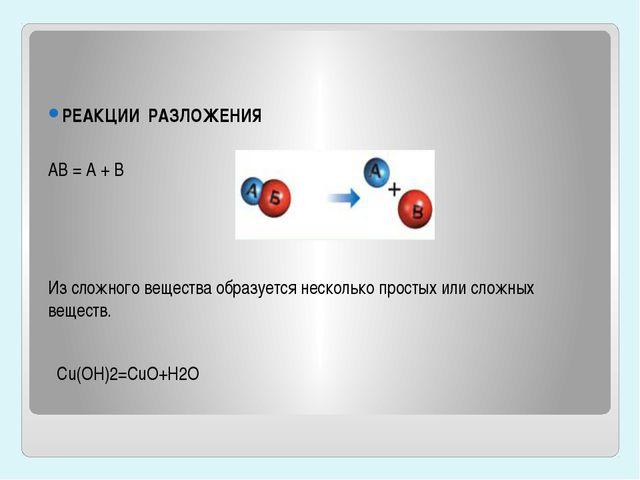 РЕАКЦИИ РАЗЛОЖЕНИЯ AB = A + B Из сложного вещества образуется несколько про...