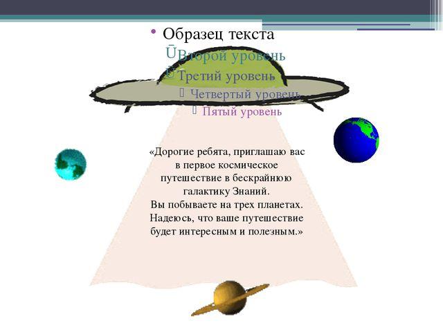 «Дорогие ребята, приглашаю вас в первое космическое путешествие в бескрайнюю...