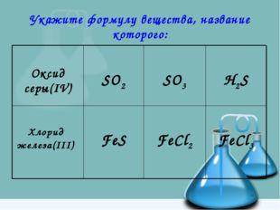 Укажите формулу вещества, название которого: FeCl3 FeCl2 FeS Хлорид железа(II